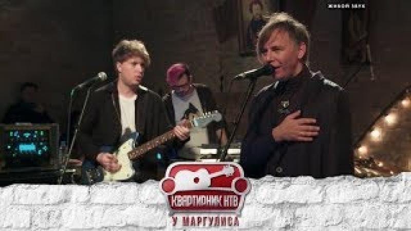 Квартирник НТВ у Маргулиса группа Мумий Тролль