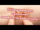 К чему приводит сдавление лимфатических сосудов Иван Макаров