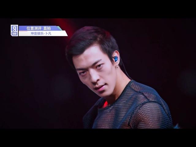 Idol Producer Group Evaluation 2: Bu Fan Cam 《Papillon 巴比龙》Cover