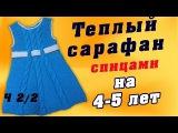 Теплый сарафан спицами на 4-5 лет Ч 22  Warm dress for 4-5 years Part 22