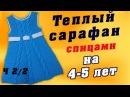 Теплый сарафан спицами на 4-5 лет Ч 2/2 Warm dress for 4-5 years Part 2/2