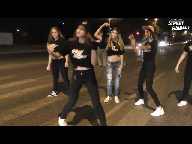Хип-Хоп танцы в Волжском |Ante Up| ШКОЛА ТАНЦЕВ STREET PROJECT