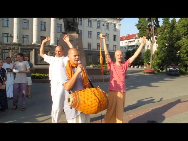 Харе Кришна маха мантра в центре Луцка