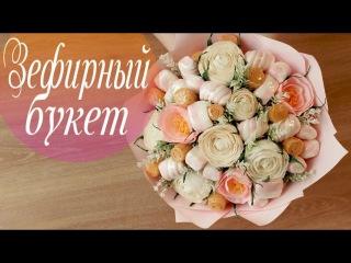 Делаем букет из сладостей. Букет из зефира | Make a bouquet of sweets | Bouquet of marshmallows