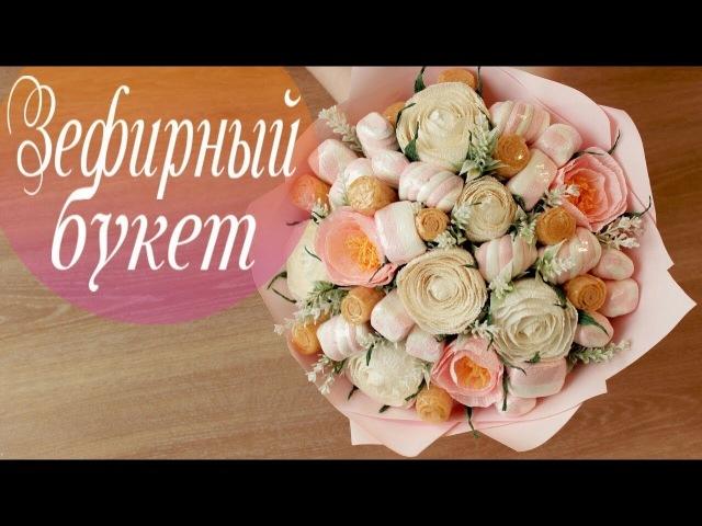 Алина Романовна_Делаем букет из сладостей. Букет из зефира   Make a bouquet of sweets   Bouquet of marshmallows
