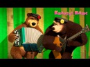 Маша и Медведь Серия 68 Квартет плюс