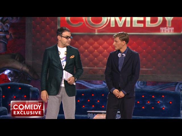 Comedy Club. Exclusive • 1 сезон • Comedy Club Exclusive, 75 выпуск