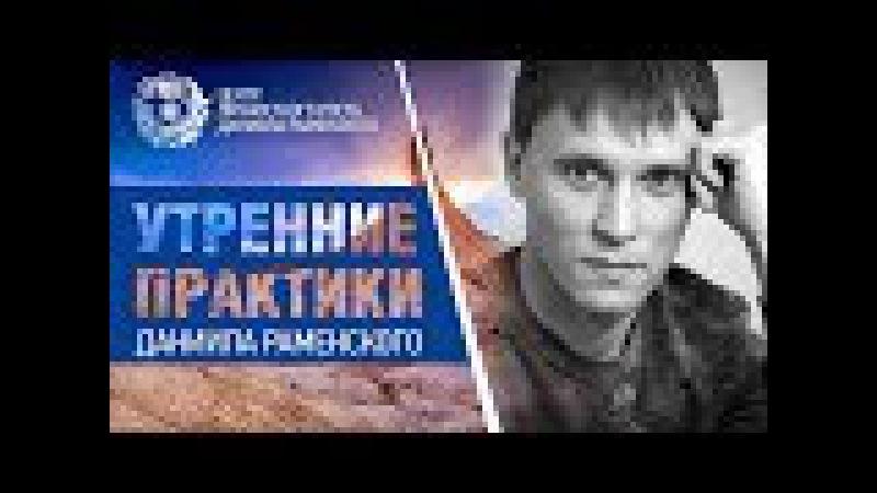 Энергетическая зарядка с Даниилом Раменским выпуск №2