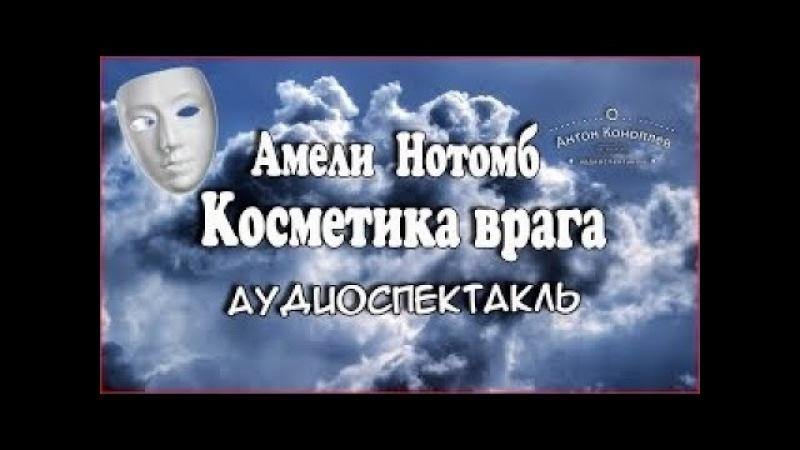 Амели Нотомб - Косметика врага аудиоспектакль детективный триллер