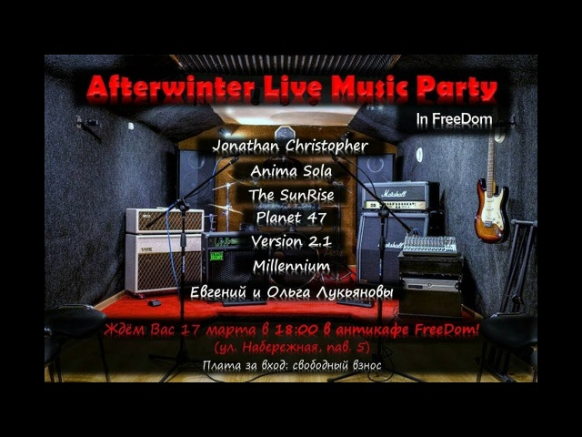 Afterwinter Live Music Party in FreeDom (г. Энергодар)
