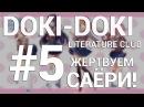 SHIZA CrewGTW Доки Доки Литературный клуб Doki Doki Literature Club 5 серия Snowly 2015 Русская озвучка