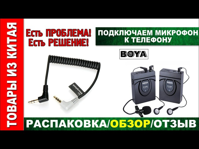 Подключаем к телефону беспроводной радиомикрофон boya.