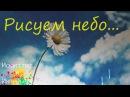 Рисуем небо с облаками на стене Художник Наталья Боброва