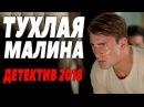 ПРЕМЬЕРА 2018 КИНУЛА ПАЛКУ ЗРИТЕЛЯМ ТУХЛАЯ МАЛИНА Русские детективы 2018 новинки, фильмы 2018 HD
