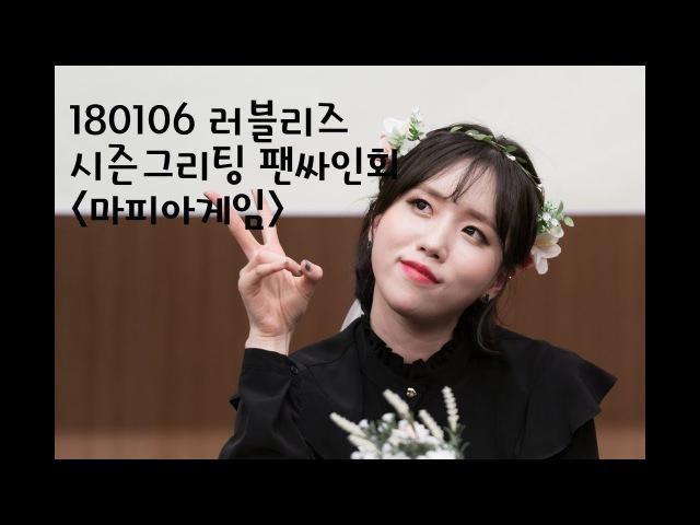 180106 러블리즈(Lovelyz) 시즌그리팅 팬싸인회 마피아게임 JIN(박명은) 직캠
