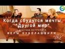 АСТРОЛОГ Вера Хубелашвили на ТВ программа 'Другой мир' 3 сезон 54 выпуск