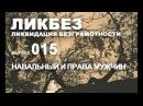 Ликбез 015 Ликвидация безграмотности Навальный о правах мужчин