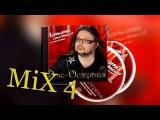 Рок-Острова - Промо Микс № 4. Песни из нового альбома