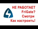 Frigate 3 не работает? Как настроить чтобы работало!