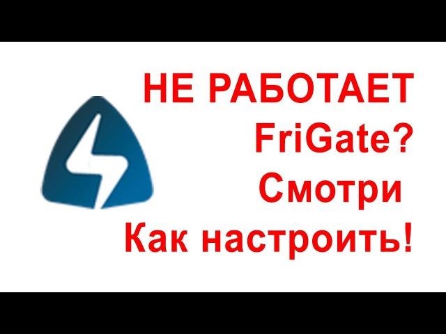 Frigate 3 не работает Как настроить чтобы работало