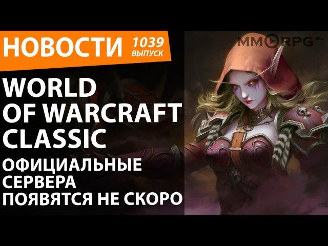 World of Warcraft Classic Официальные сервера появятся не скоро Новости