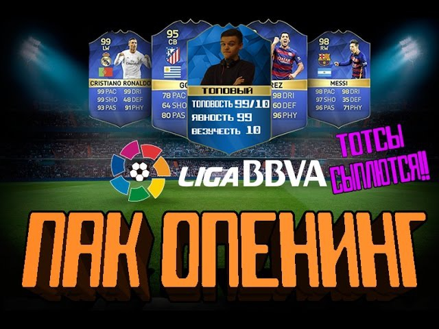 TOTS La Liga Pack Opening | FIFA 16 (ЗБС Летс Плей) wow Players 90