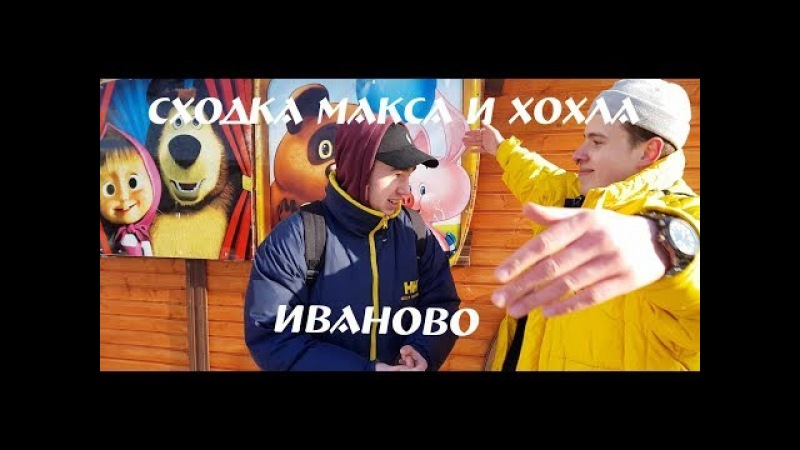 Макс Ирискин и Хохол Андреич сходкаИваново