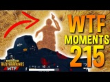 PUBG Daily Funny WTF Moments Highlights Ep 215 (playerunknown's battlegrounds Plays)