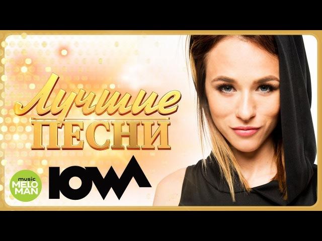 IOWA - Лучшие песни 2018 / Best Hits in the Mix