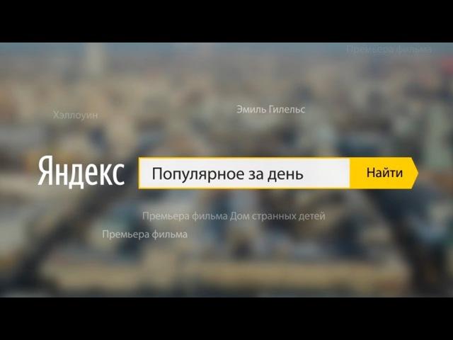 ТОП Яндекс ( выпуск от 19.03.18.)