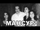 Сергей Мамсуров Мансур. Главный беспредельщик 90-х