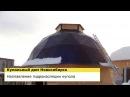 Купольный дом Новосибирск - Наплавление гидроизоляции купола