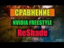 СРАВНЕНИЕ ReShade vs NVIDIA Freestyle. ТЕСТ НА GTX 1050 Ti