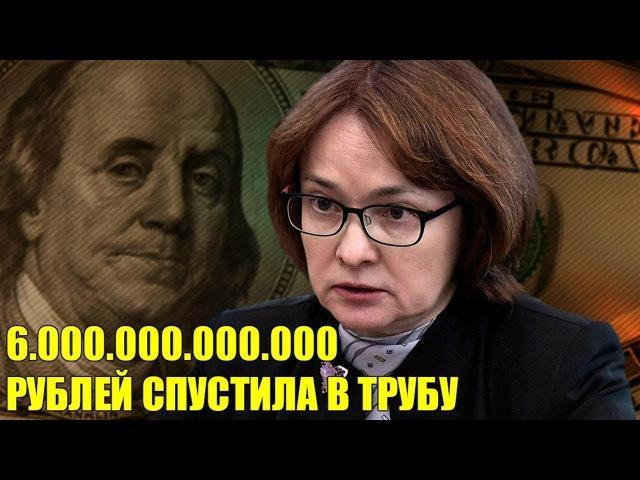 ШОК НАБИУЛЛИНА 6.000.000.000.000 РУБЛЕЙ ИЗ РОССИИ В АМЕРИКУ ПЕРЕВЕЛА