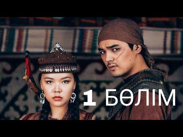 Қозы Көрпеш - Баян Сұлу. Телехикая. 1-бөлім (Толық нұсқа)