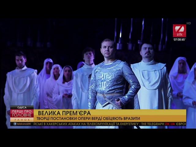 Анонс прем'єри опери Дж. Верді