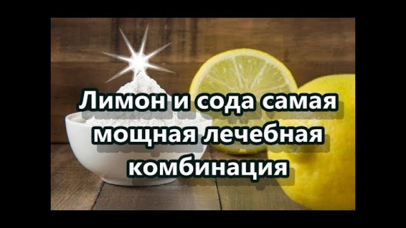 Лимон и сода, как показано, самая мощная лечебная комбинация