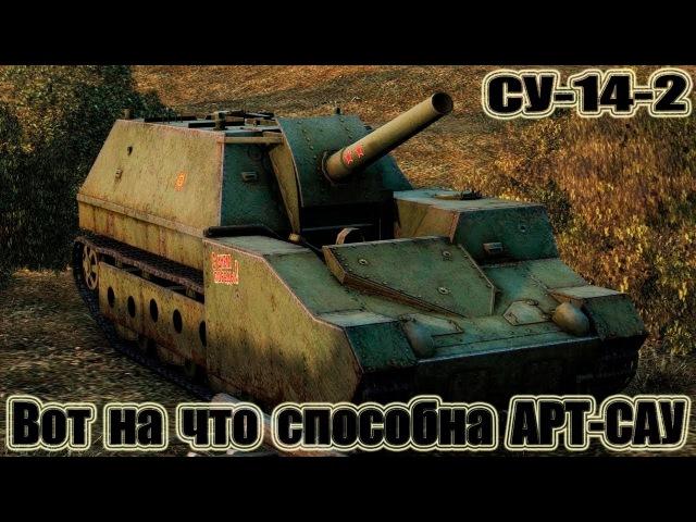 СУ-14-2 Арт САУ Супер Холодильник