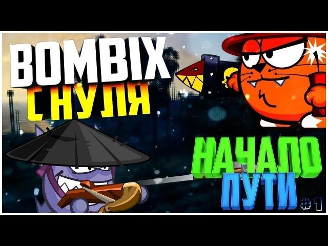 Bombix ВЗЯЛ ТОП-1 (ПИЛОТНЫЙ ВЫПУСК)