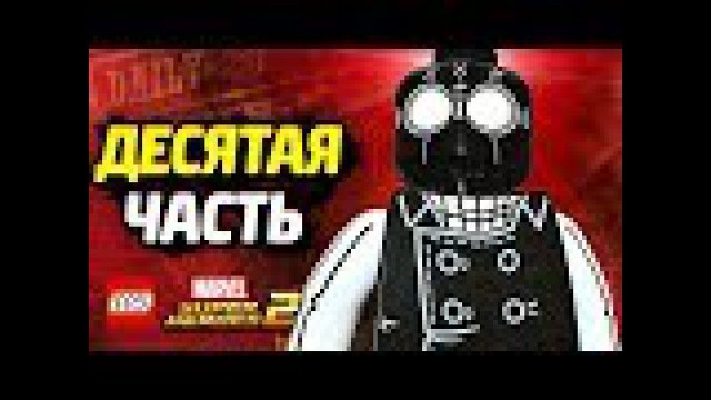LEGO Marvel Super Heroes 2 Прохождение - Часть 10 - НУАР ПАУК
