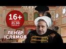 ЛЕНУР ІСЛЯМОВ | 16