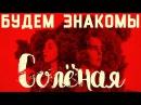 Будем Знакомы Солёная Official video