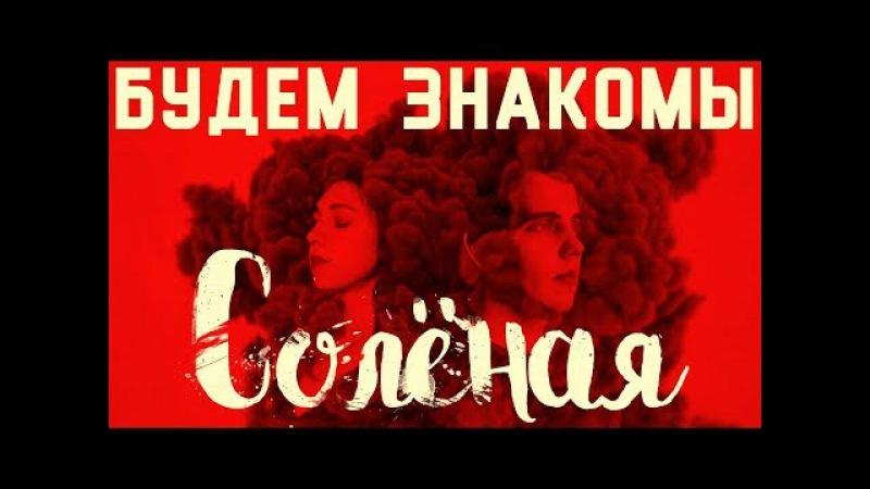 Будем Знакомы - Солёная (Official video)
