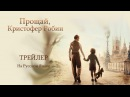 Прощай, Кристофер Робин. Трейлер на русском языке.