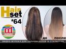 HAIR SET 64 Ombre - Highlight hair Из мелирования в растяжку цвета - RU, ENG, ESP