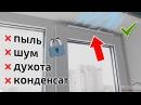 Как проветривать помещение с полностью закрытыми окнами Приточный клапан Air Box Comfort