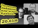 Станислав Белковский Дмитрий Гудков Полезные либералы или агенты Кремля 20 03 18