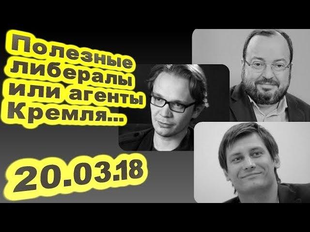 Станислав Белковский, Дмитрий Гудков - Полезные либералы или агенты Кремля... 20.03.18
