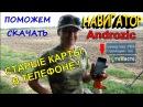 АНДРОЗИК - НАВИГАТОР СТАРИННЫХ КАРТ В ТЕЛЕФОНЕ! Кладоискатели - Украина!