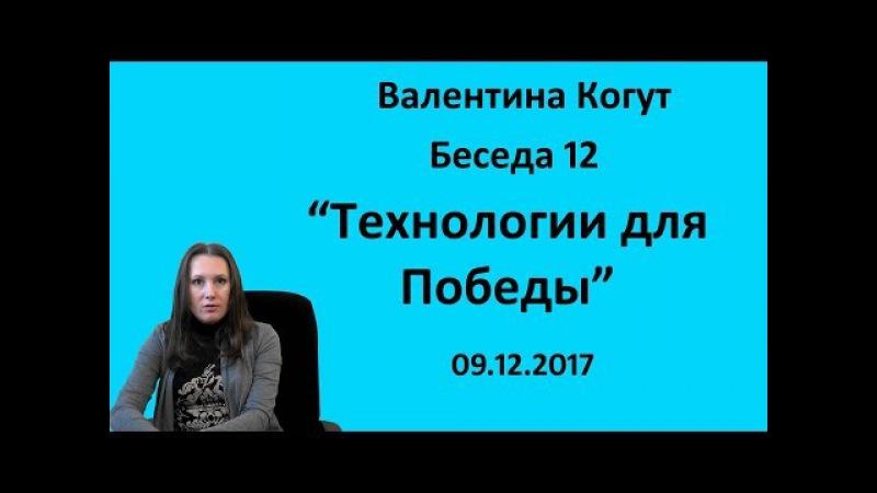 Технологии для Победы - Беседа 12 с Валентиной Когут